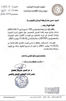 Invitation Letter by the Libyan Goverment